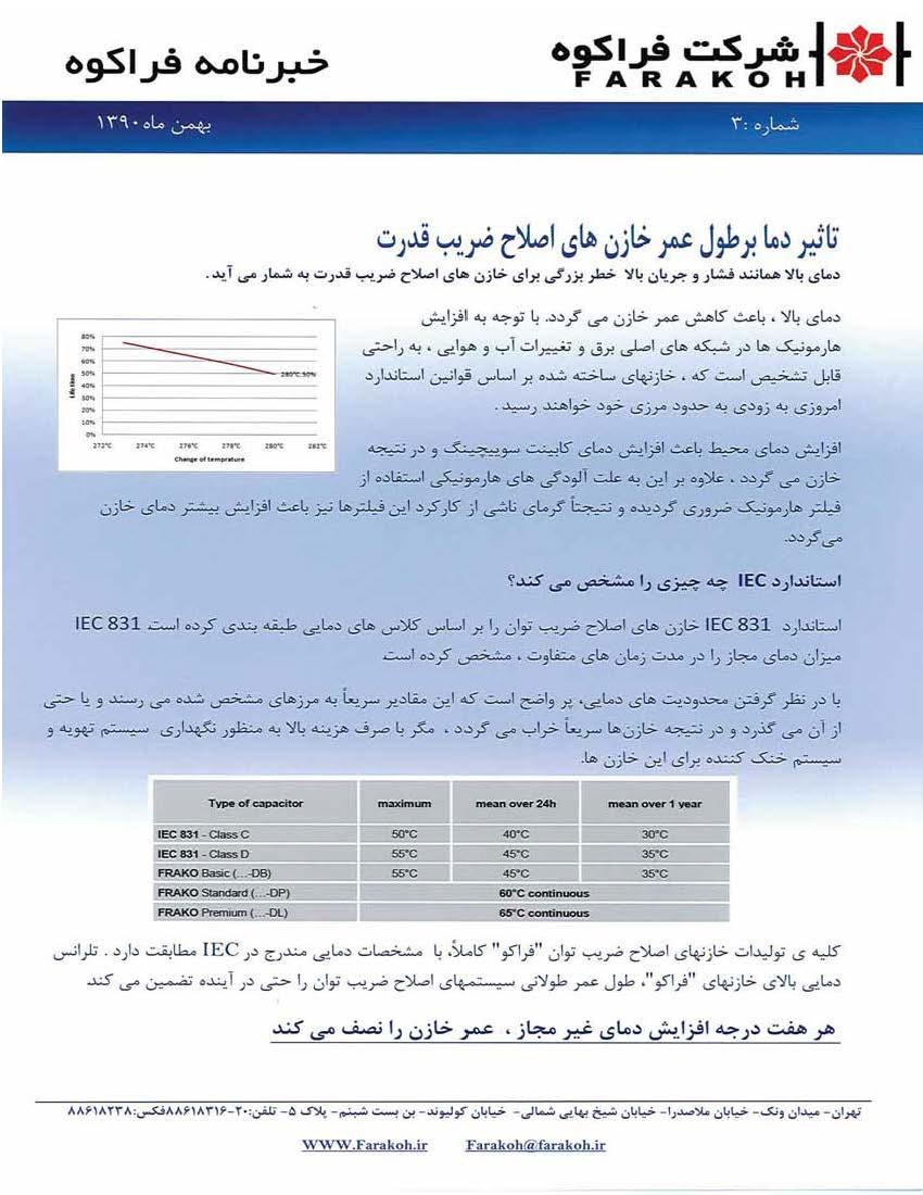 خبرنامه شماره سه شرکت فراکوه (3)