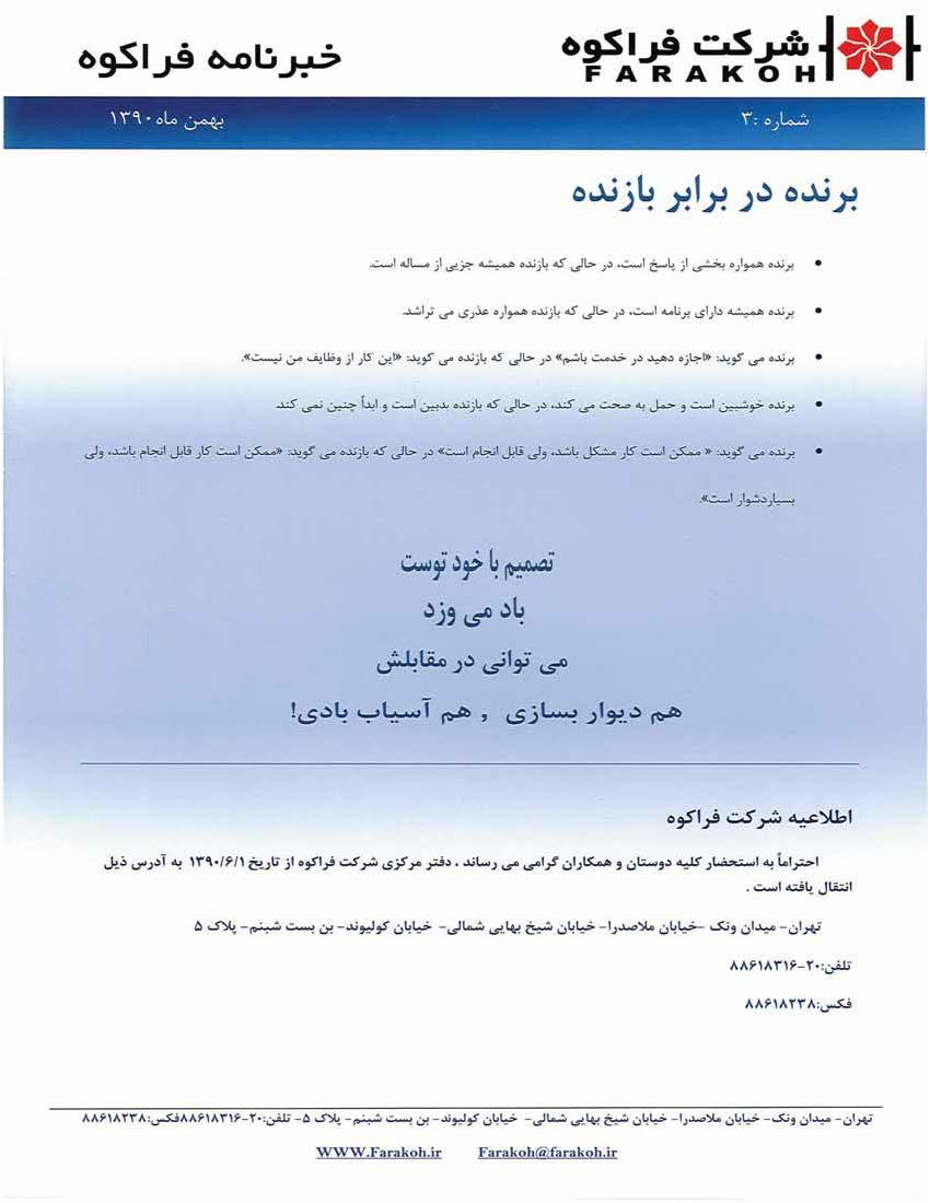 خبرنامه شماره سه شرکت فراکوه (4)