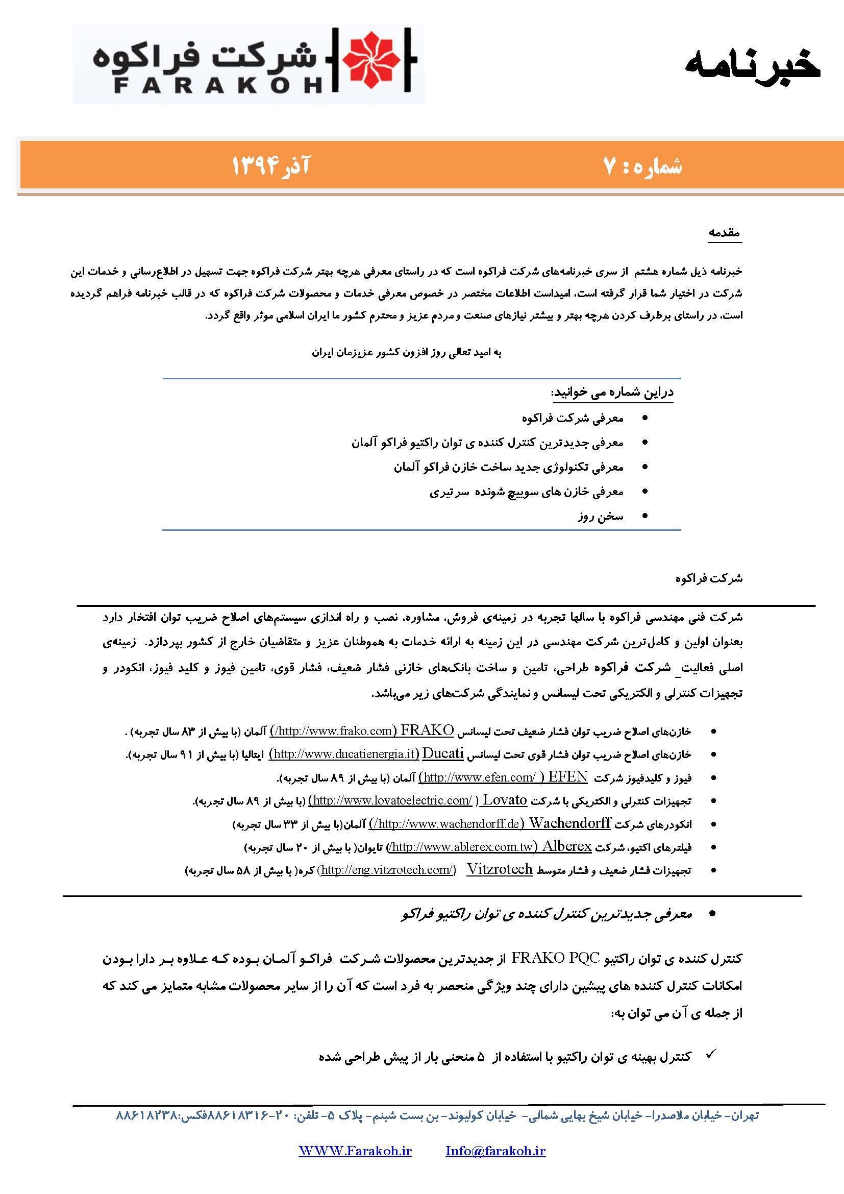 خبرنامه-شماره-۷_Page_1