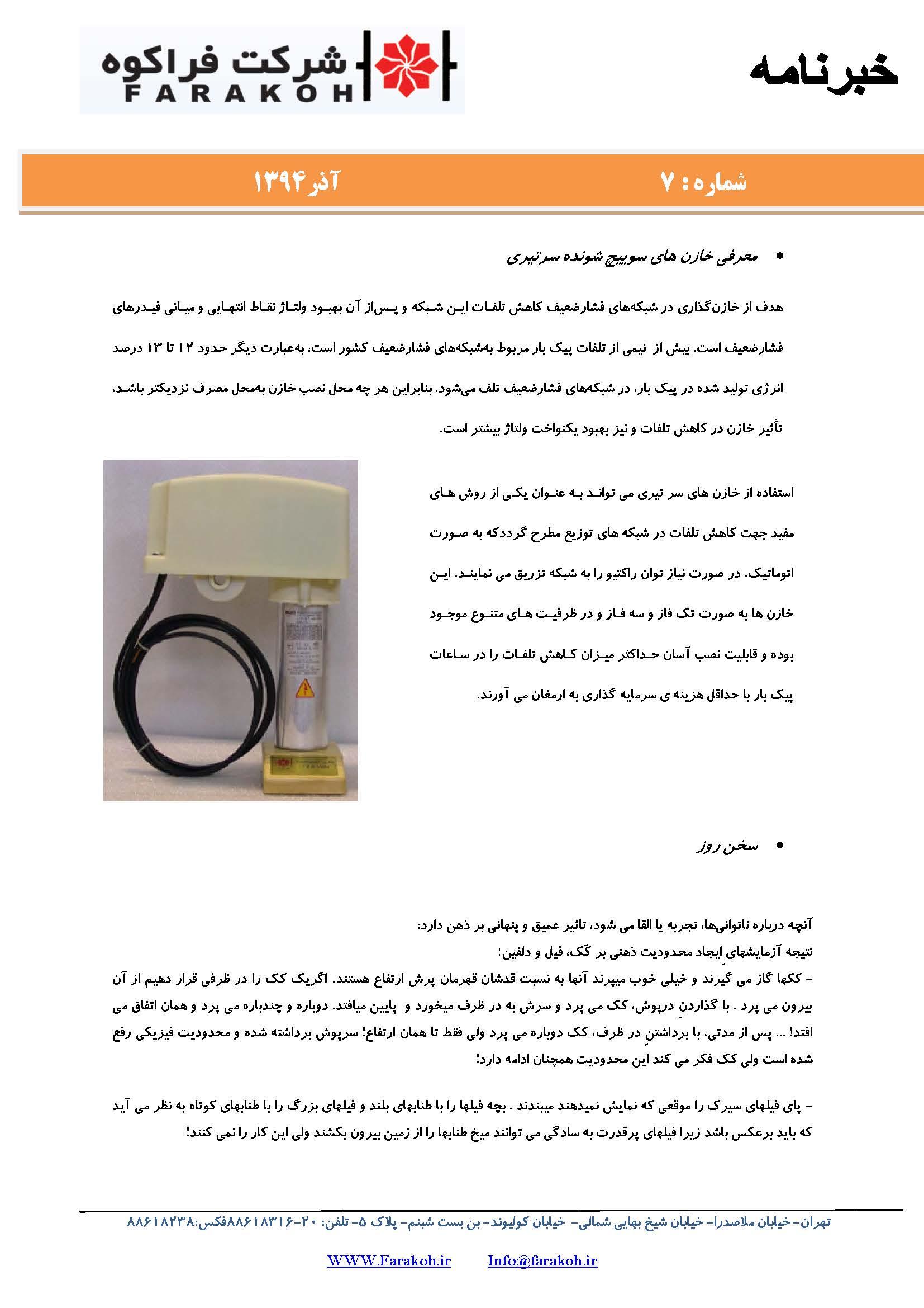 خبرنامه-شماره-۷_Page_3
