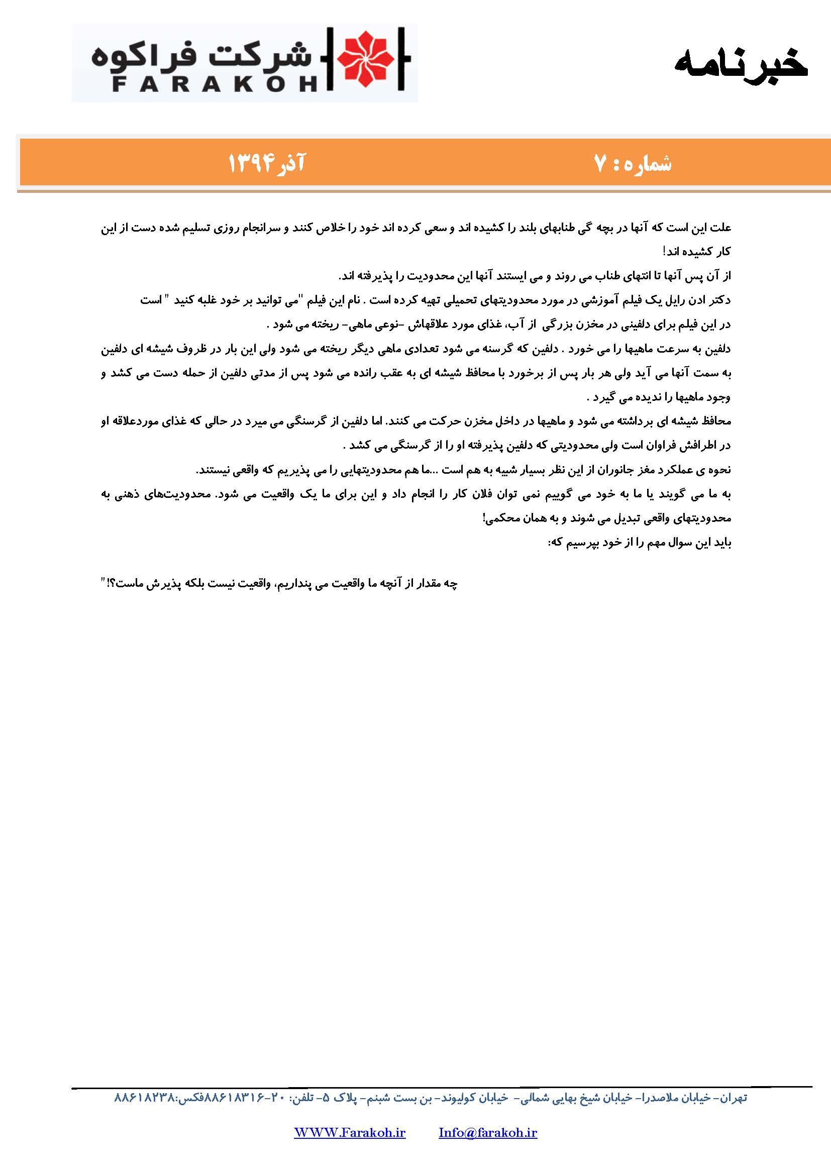 خبرنامه-شماره-۷_Page_4