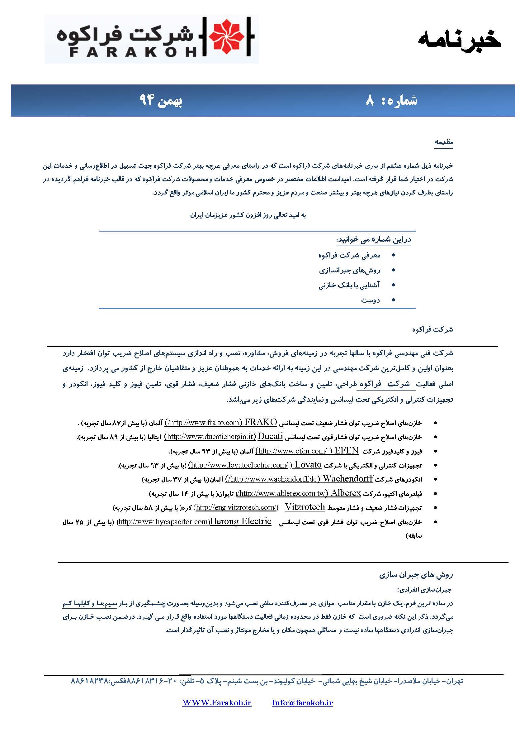 خبرنامه-شماره-۸_Page_1