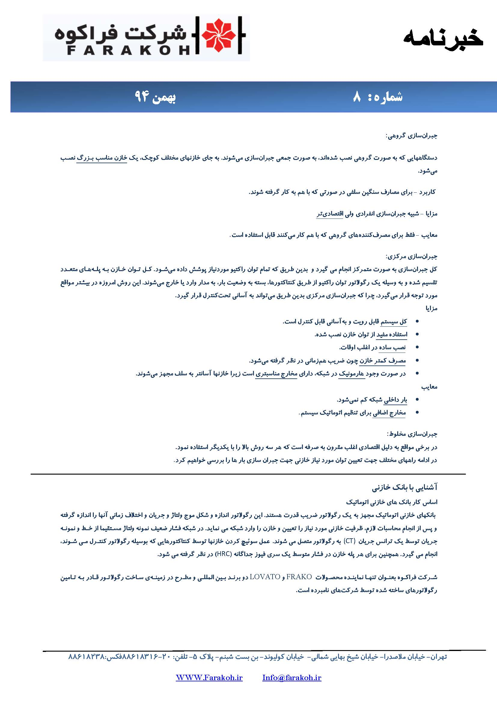 خبرنامه-شماره-۸_Page_2