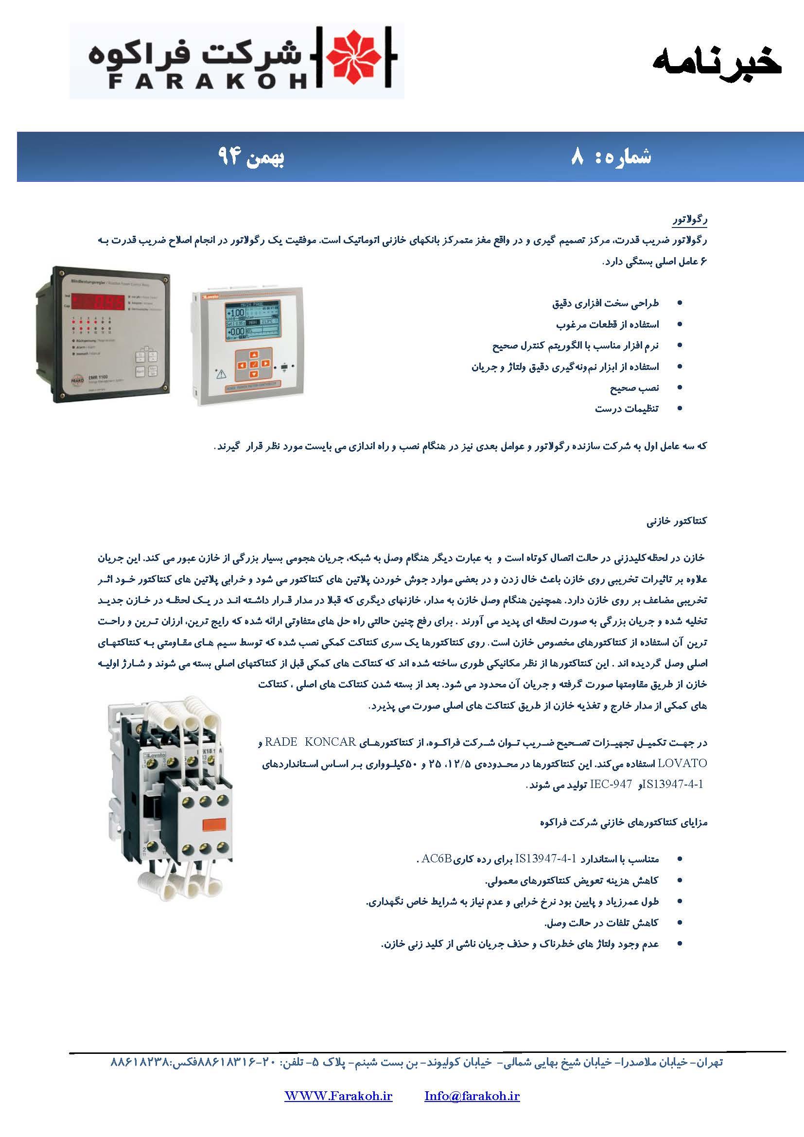 خبرنامه-شماره-۸_Page_4