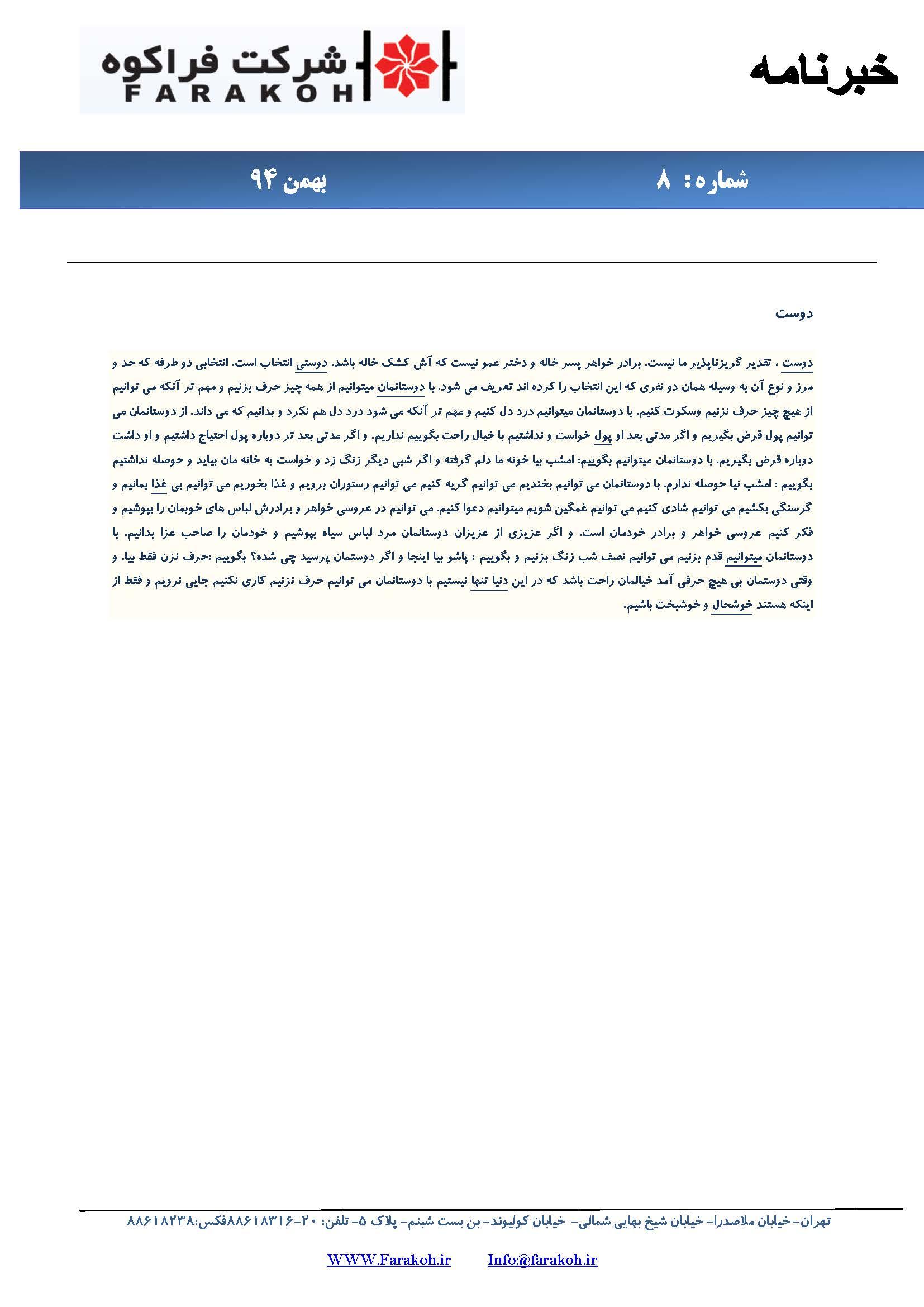 خبرنامه-شماره-۸_Page_5