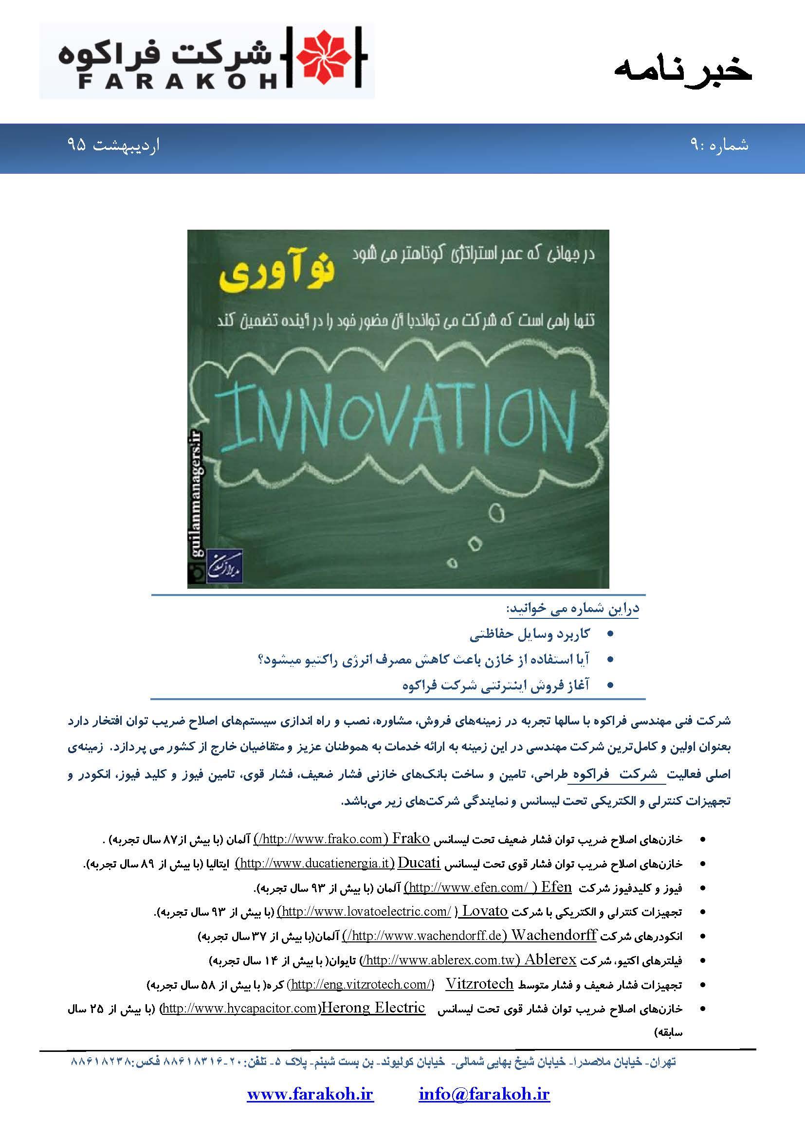 خبرنامه-شماره-۹_Page_1