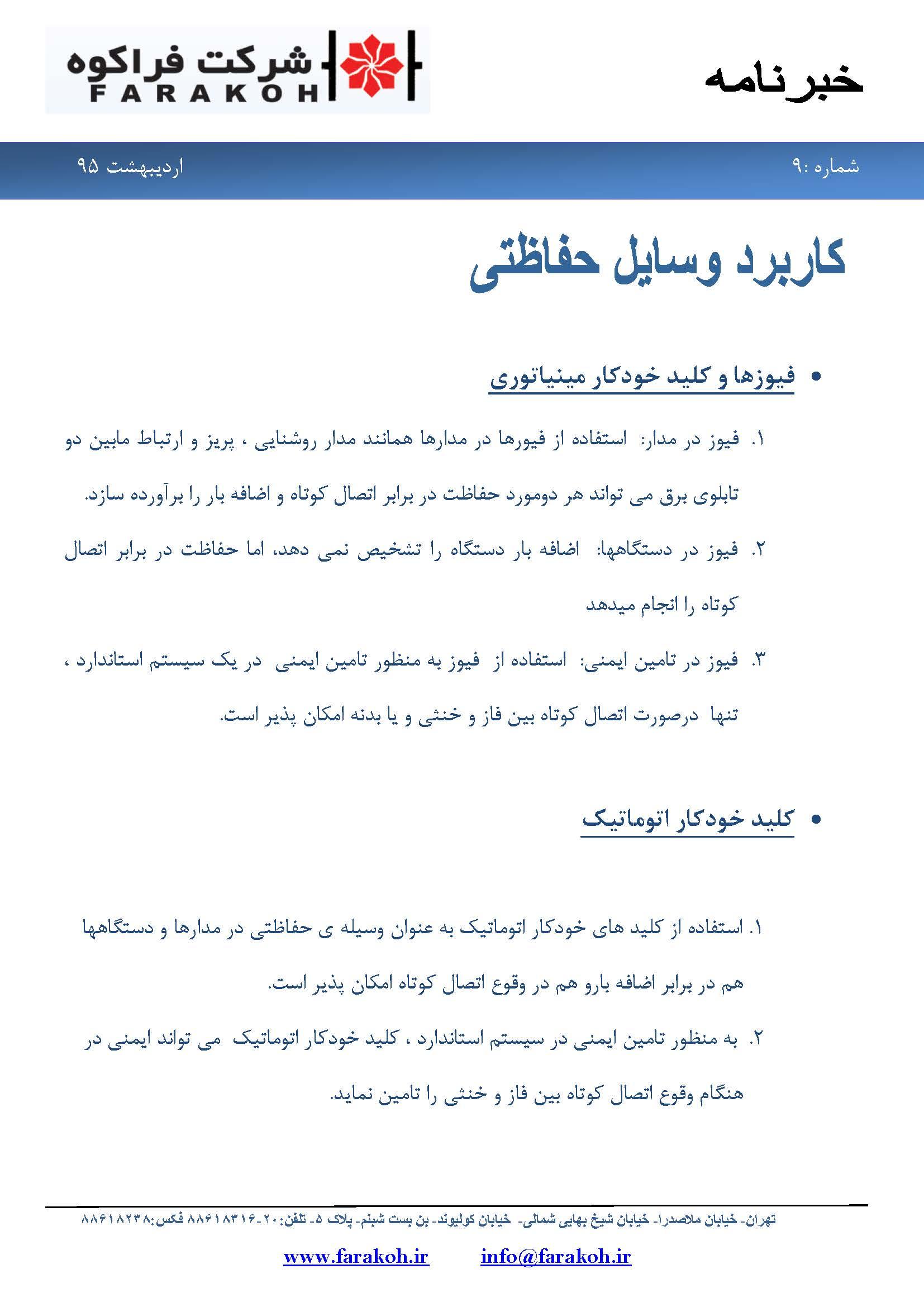 خبرنامه-شماره-۹_Page_2