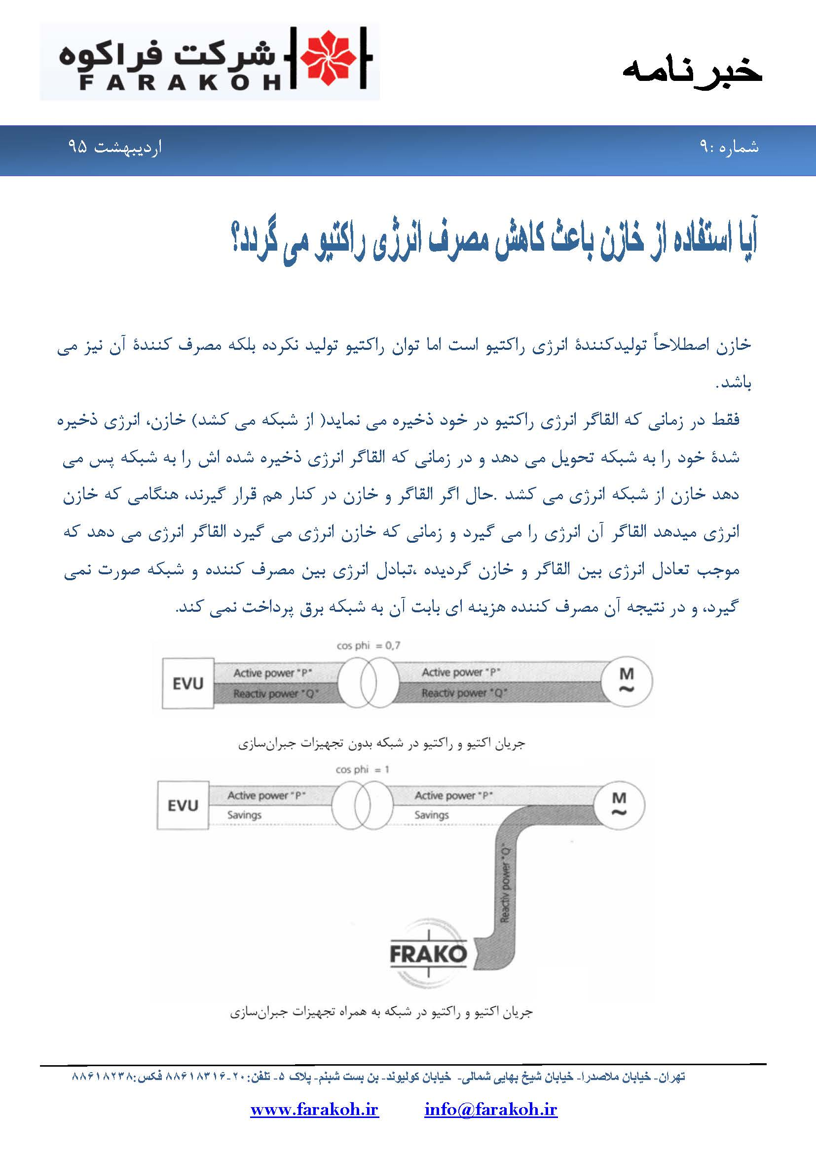 خبرنامه-شماره-۹_Page_3