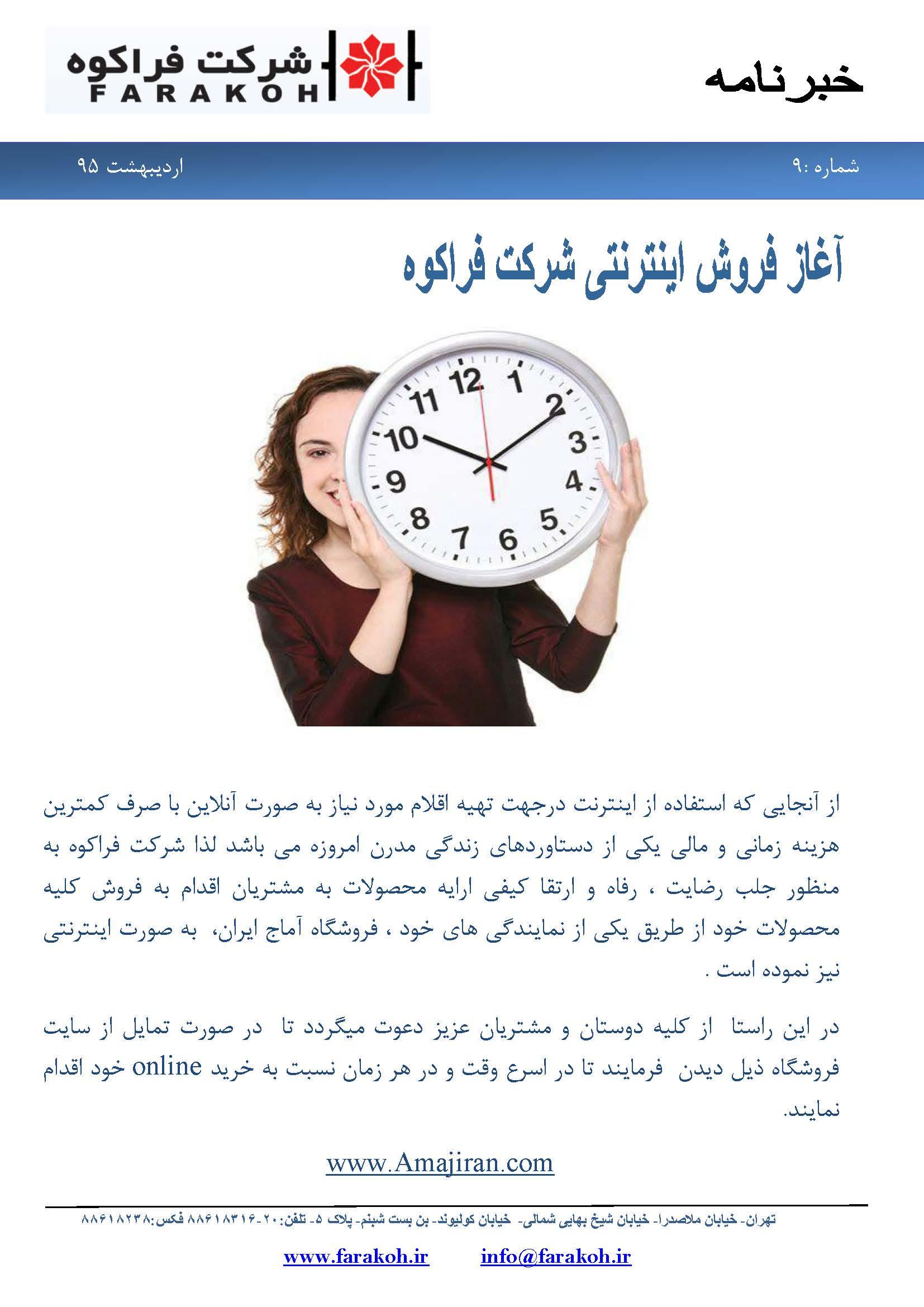 خبرنامه-شماره-۹_Page_4