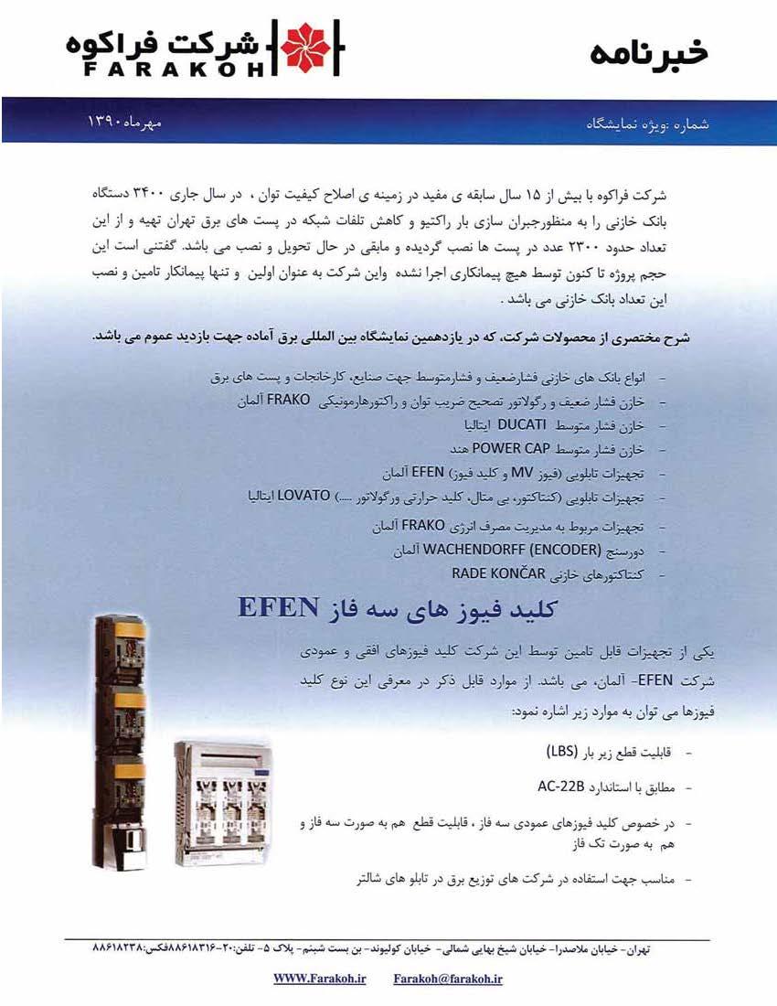 خبرنامه شماره 2 فراکوه (2)