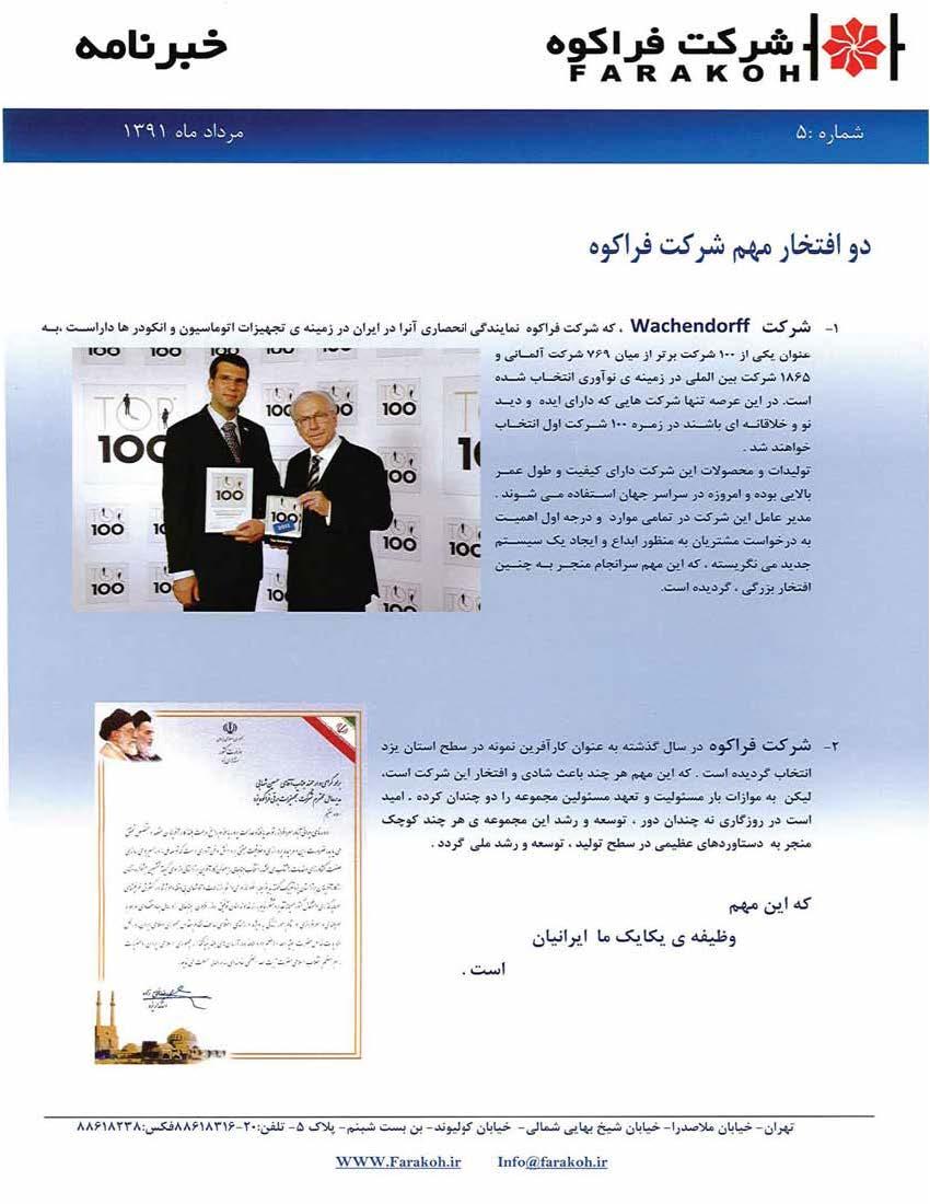 خبرنامه شماره 5 (2)