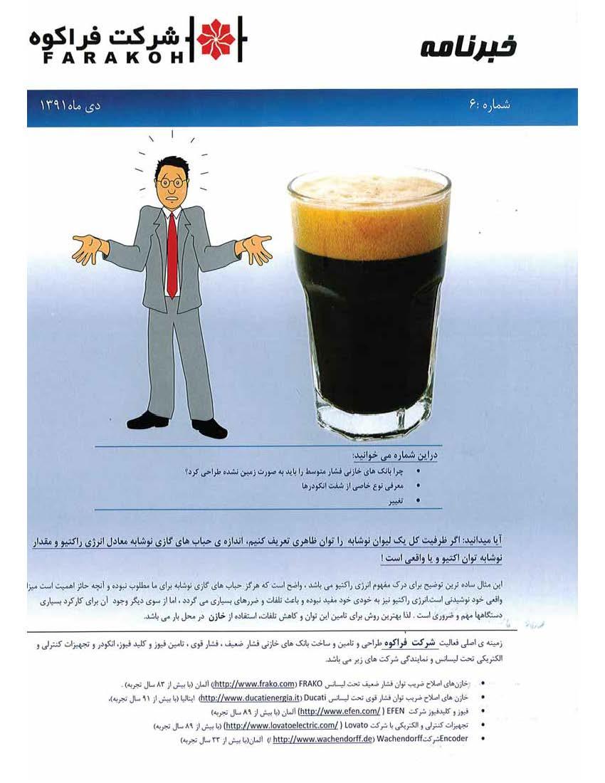 خبرنامه شماره 6_Page_1