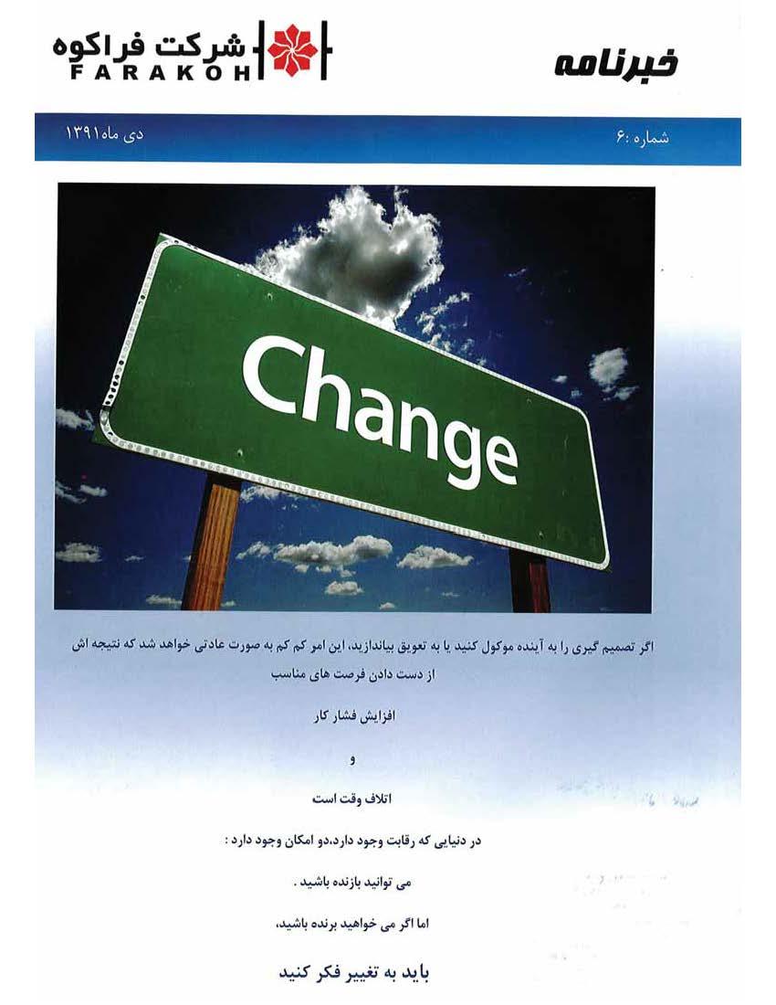 خبرنامه شماره 6_Page_4